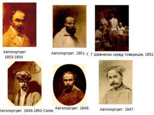 Автопортрет 1853-1854 Автопортрет. 1851. Т. Г.Шевченко серед товаришів. 1851.