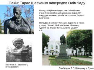 Пекін: Тарас Шевченко випередив Олімпіаду Перед офіційним відкриттям Олімпійс
