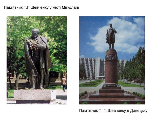Пам'ятник Т.Г.Шевченку у місті Миколаїв Пам'ятник Т. Г. Шевченку в Донецьку
