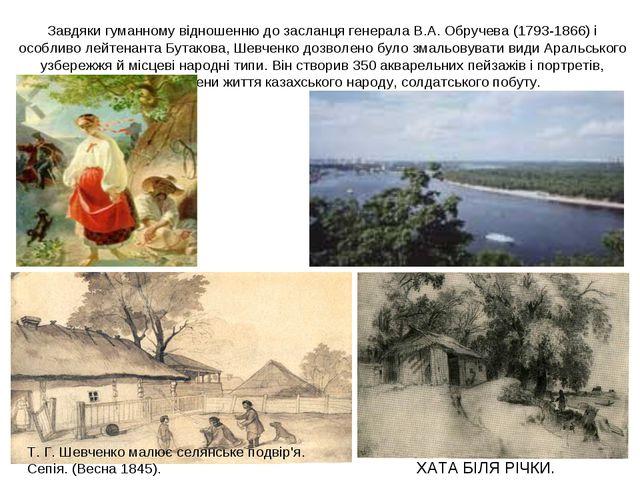 Завдяки гуманному відношенню до засланця генерала В.А. Обручева (1793-1866) і...