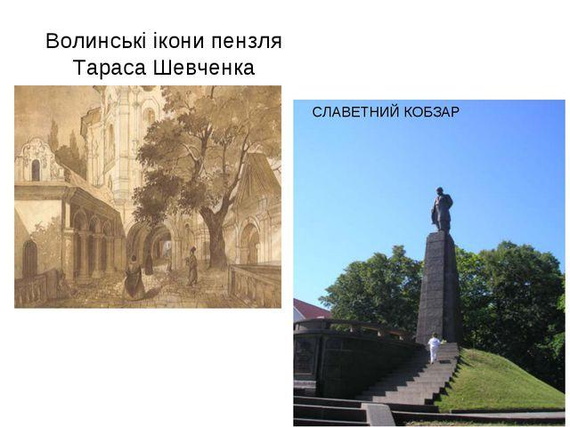 Волинські ікони пензля Тараса Шевченка СЛАВЕТНИЙ КОБЗАР