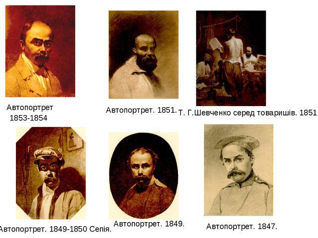 Автопортрет 1853-1854 Автопортрет. 1851. Т. Г.Шевченко серед товаришів. 1851....