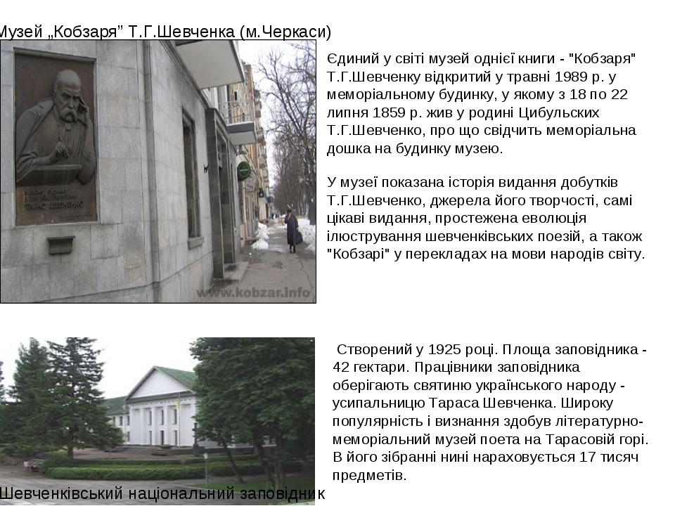 """Музей """"Кобзаря"""" Т.Г.Шевченка (м.Черкаси) Єдиний у світі музей однієї книги -..."""