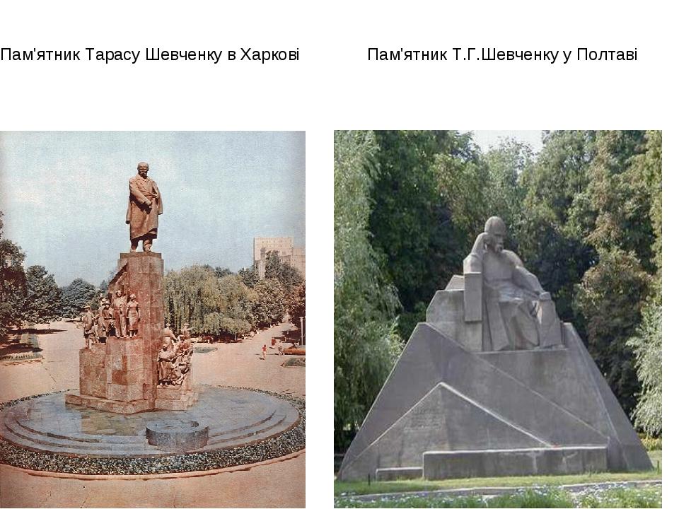 Пам'ятник Тарасу Шевченку в Харкові Пам'ятник Т.Г.Шевченку у Полтавi