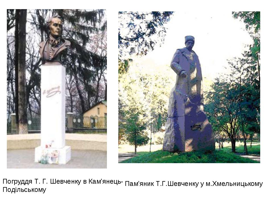Погруддя Т. Г. Шевченку в Кам'янець-Подільському Пам'яник Т.Г.Шевченку у м.Хм...