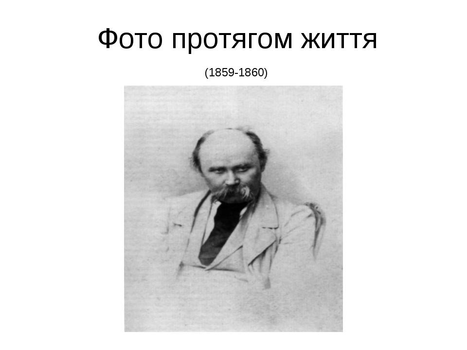 Фото протягом життя (1859-1860)