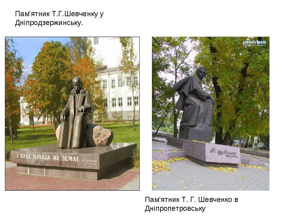 Пам'ятник Т.Г.Шевченку у Днiпродзержинську. Пам'ятник Т. Г. Шевченко в Дніпро...