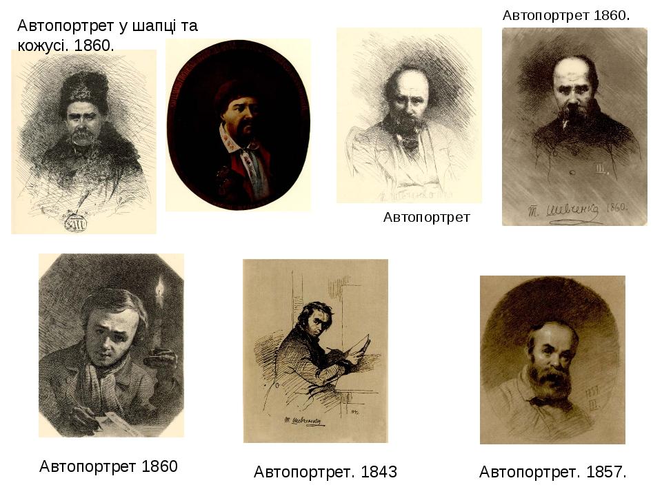 Автопортрет у шапці та кожусі. 1860. Автопортрет Автопортрет 1860. Автопортре...