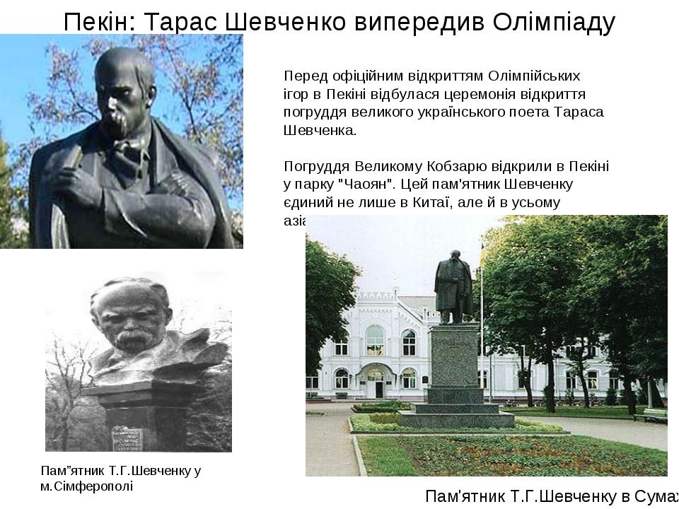 Пекін: Тарас Шевченко випередив Олімпіаду Перед офіційним відкриттям Олімпійс...