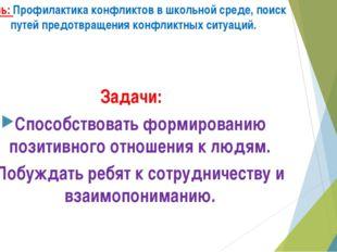 Цель: Профилактика конфликтов в школьной среде, поиск путей предотвращения ко