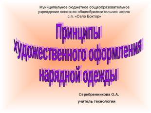 Серебренникова О.А. учитель технологии Муниципальное бюджетное общеобразоват