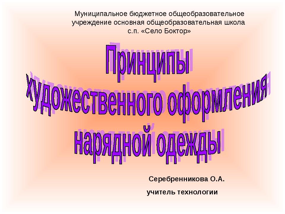 Серебренникова О.А. учитель технологии Муниципальное бюджетное общеобразоват...