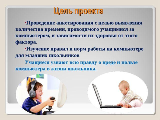 Цель проекта Проведение анкетирования с целью выявления количества времени, п...