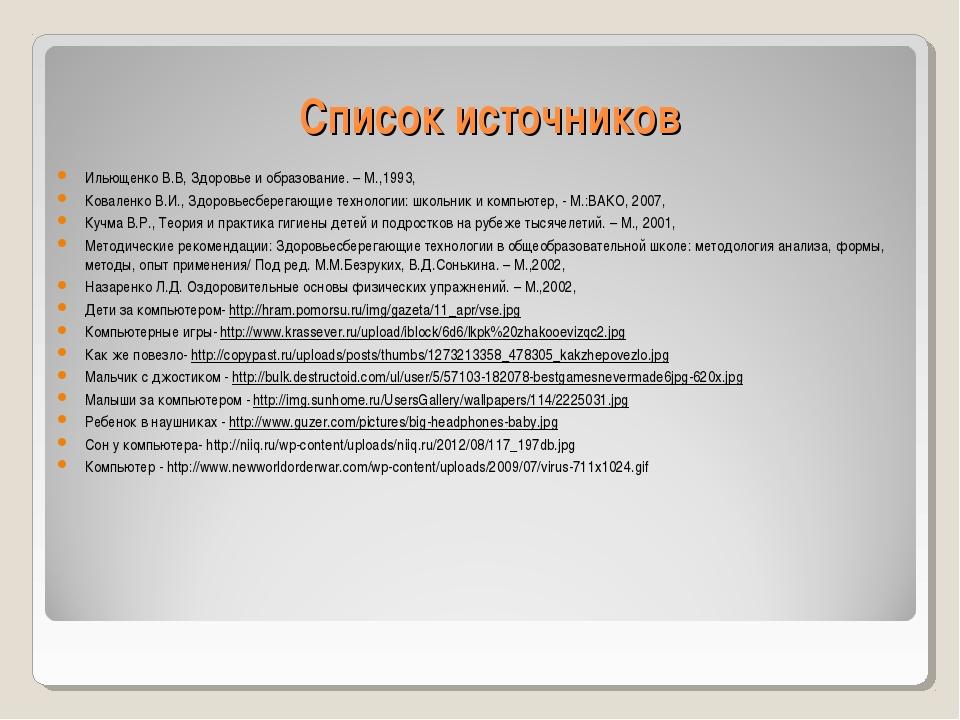 Список источников Ильющенко В.В, Здоровье и образование. – М.,1993, Коваленко...