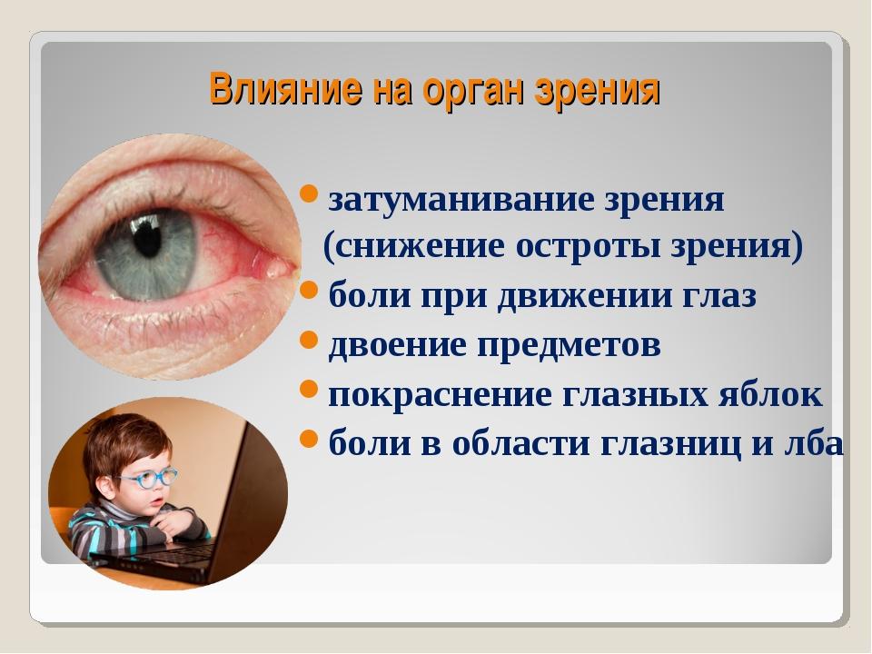 Влияние на орган зрения затуманивание зрения (снижение остроты зрения) боли п...