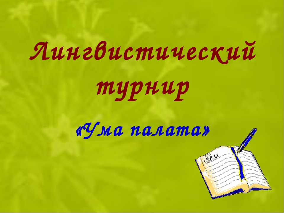 Лингвистический турнир «Ума палата»