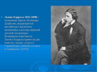 Льюис Кэрролл 1832-1898) - псевдоним Чарлза Лютвиджа Доджсона, выдающегося ан