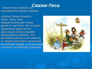 Сказки леса основаны на произведениях Джона Пейшенс «Сказки Папоротникового