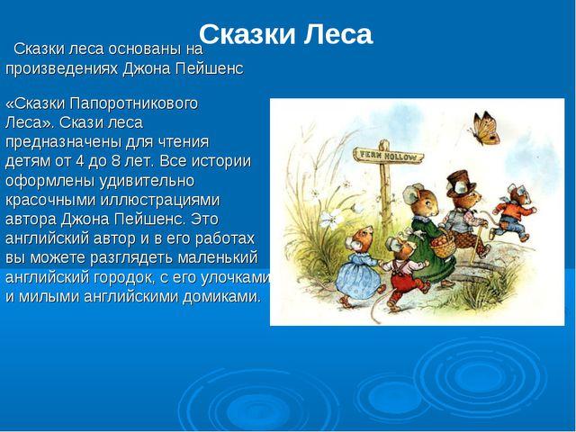 Сказки леса основаны на произведениях Джона Пейшенс «Сказки Папоротникового...