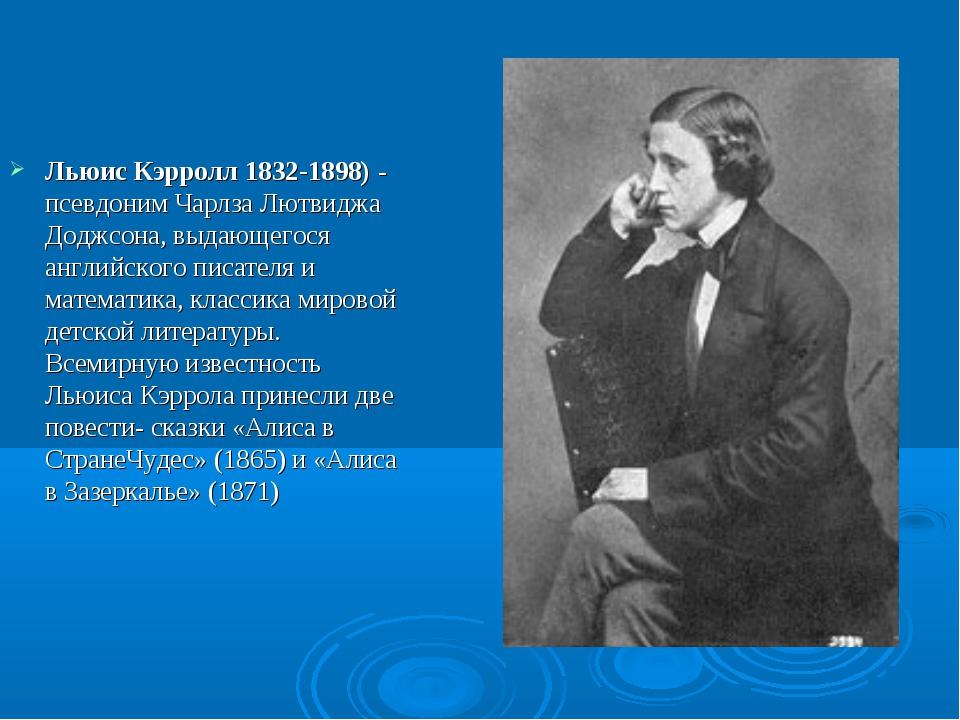 Льюис Кэрролл 1832-1898) - псевдоним Чарлза Лютвиджа Доджсона, выдающегося ан...
