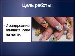 Цель работы: Исследованиевлияния лака на ногти.