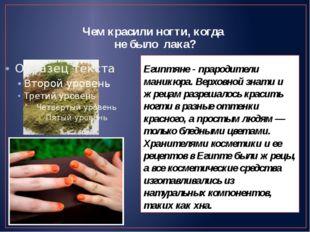 Чем красили ногти, когда не было лака? Египтяне - прародители маникюра. Верхо