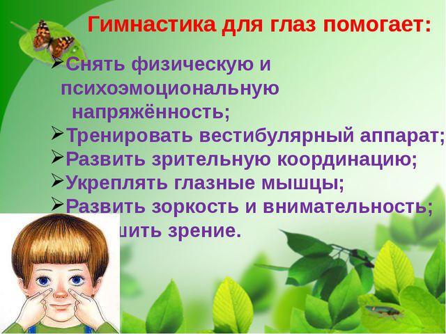 Движение глазного яблока по заданным направлениям Самомассаж Использование бу...