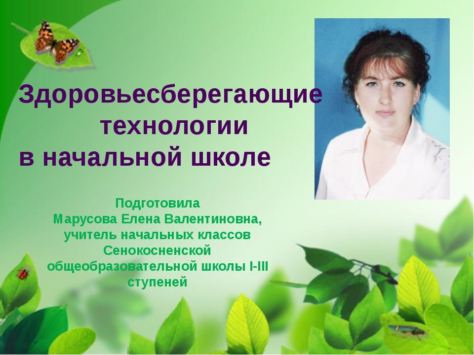 Здоровьесберегающие технологии в начальной школе Подготовила Марусова Елена В...
