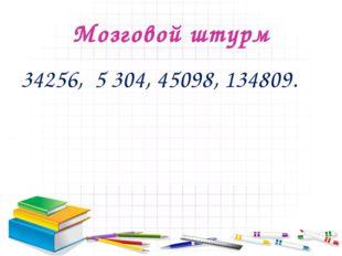 Мозговой штурм 34256, 5 304, 45098, 134809.
