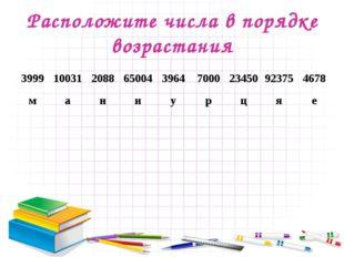 Расположите числа в порядке возрастания 3999100312088650043964700023450