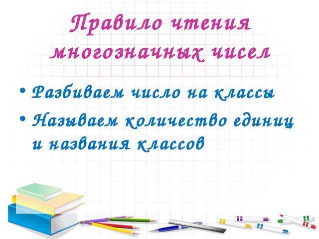 Правило чтения многозначных чисел Разбиваем число на классы Называем количест...