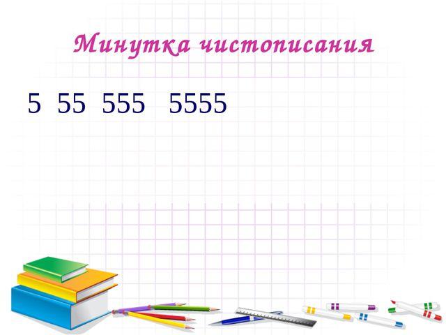 Минутка чистописания 5 55 555 5555