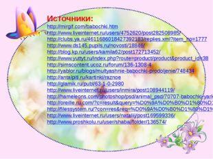 Источники: http://mirgif.com/babochki.htm http://www.liveinternet.ru/users/47