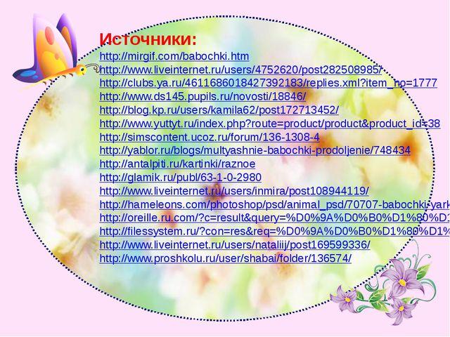 Источники: http://mirgif.com/babochki.htm http://www.liveinternet.ru/users/47...