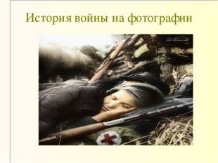 История войны на фотографии