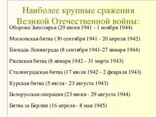 Оборона Заполярья (29 июня 1941 - 1 ноября 1944) Московская битва (30 сентябр