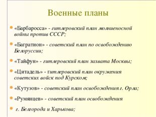 «Барбаросса» - гитлеровский план молниеносной войны против СССР; «Багратион»