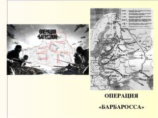 ОПЕРАЦИЯ «БАРБАРОССА»