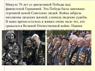 Минуло 70 лет со дня великой Победы над фашистской Германией. Эта Победа была
