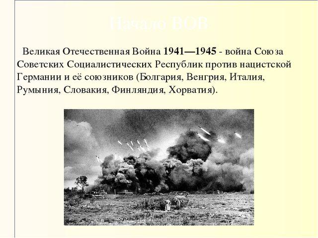 Великая Отечественная Война 1941—1945- война Союза СоветскихСоциалистическ...