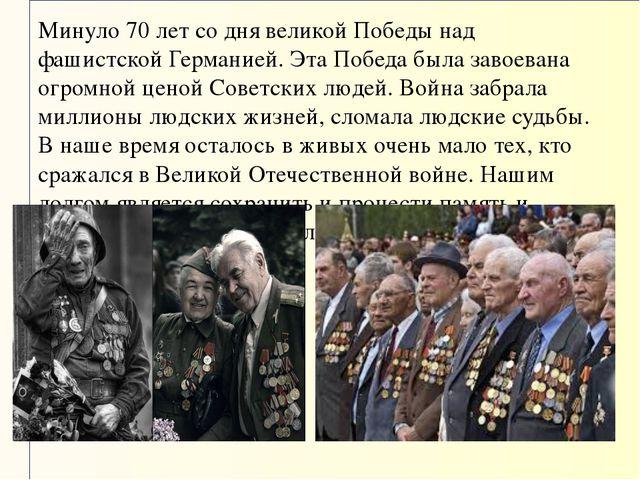 Минуло 70 лет со дня великой Победы над фашистской Германией. Эта Победа была...
