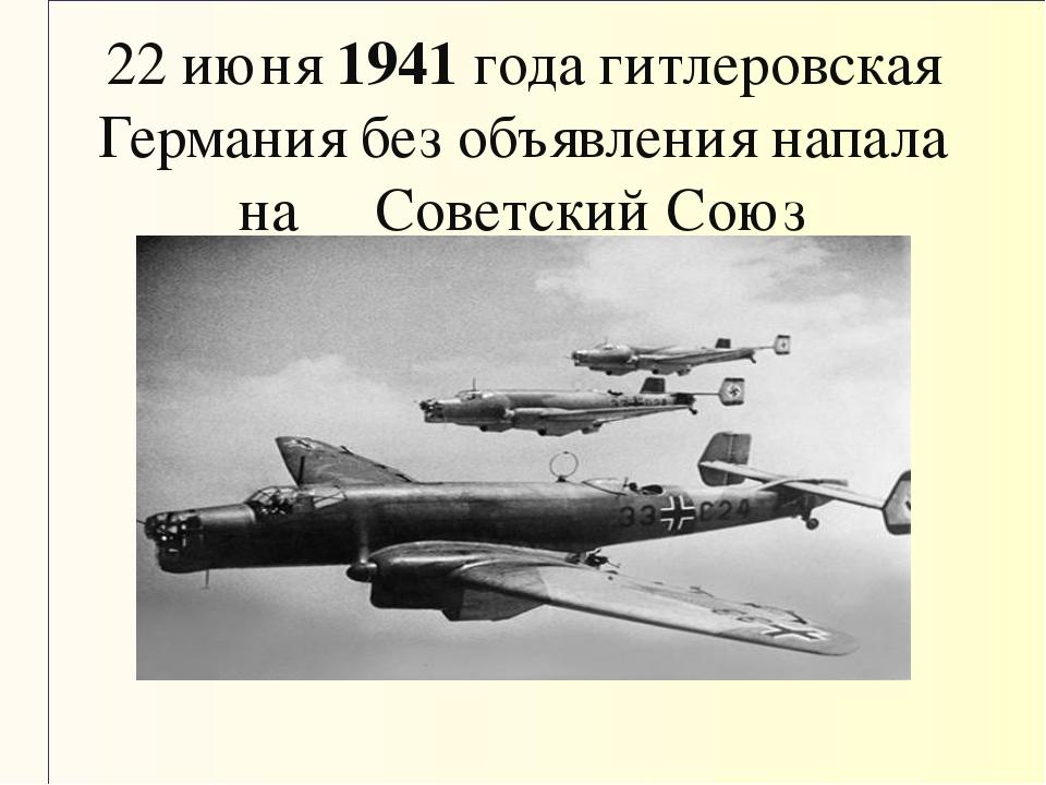 22 июня 1941 года гитлеровская Германия без объявления напала на Советский Союз