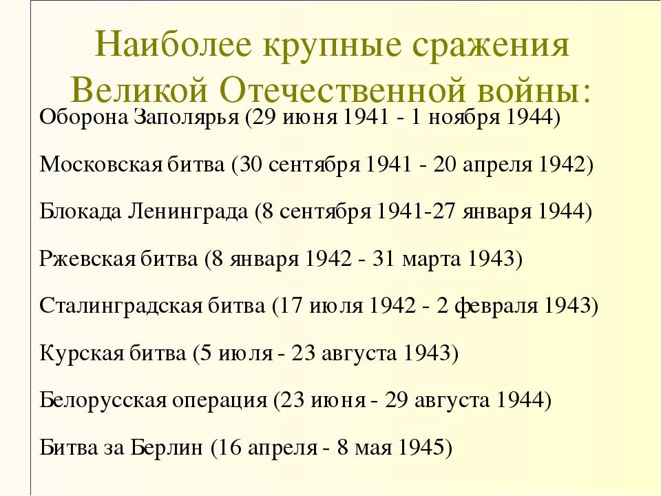 Оборона Заполярья (29 июня 1941 - 1 ноября 1944) Московская битва (30 сентябр...
