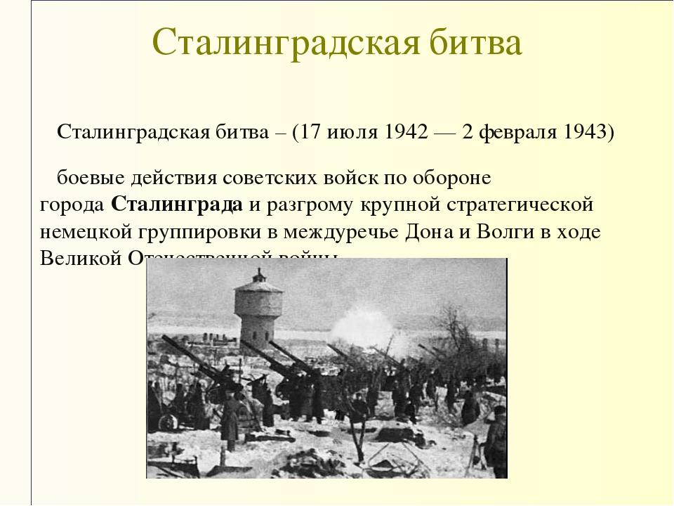 Сталинградская битва – (17 июля 1942 — 2 февраля 1943) боевыедействия совет...