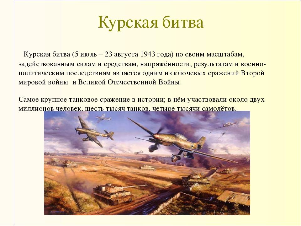 Курская битва (5 июль – 23 августа 1943 года) по своим масштабам, задействов...
