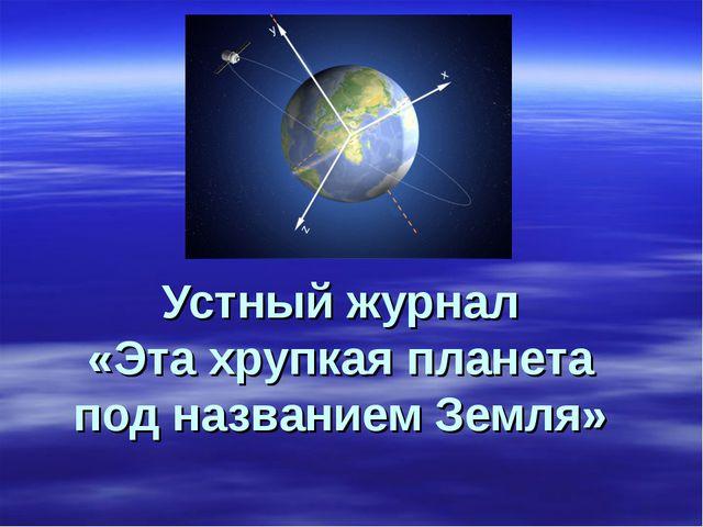 Устный журнал «Эта хрупкая планета под названием Земля»