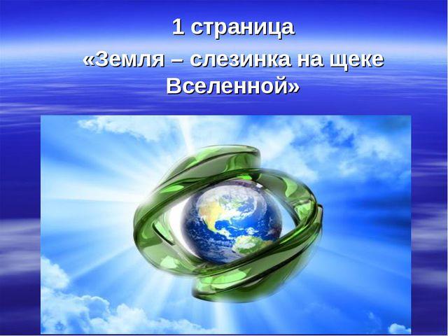1 страница «Земля – слезинка на щеке Вселенной»