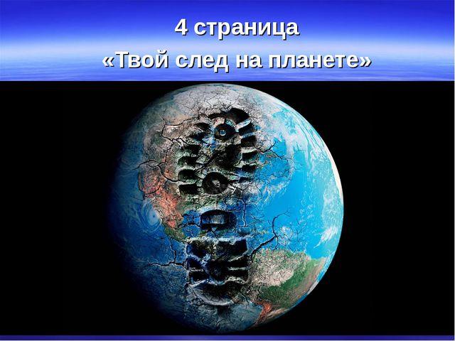 4 страница «Твой след на планете»