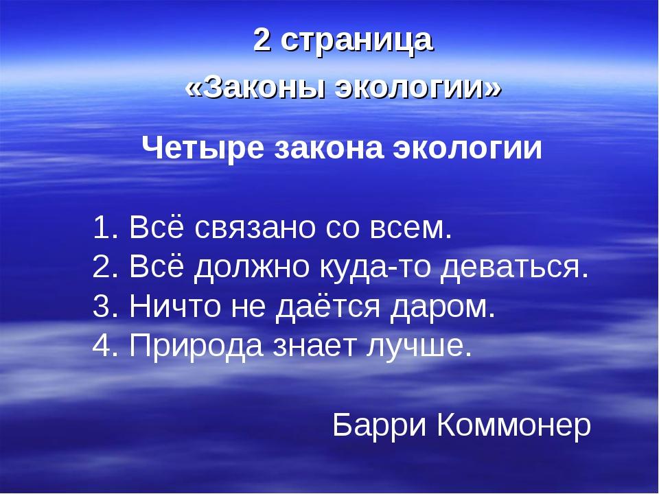 2 страница «Законы экологии» Четыре закона экологии 1. Всё связано со всем. 2...