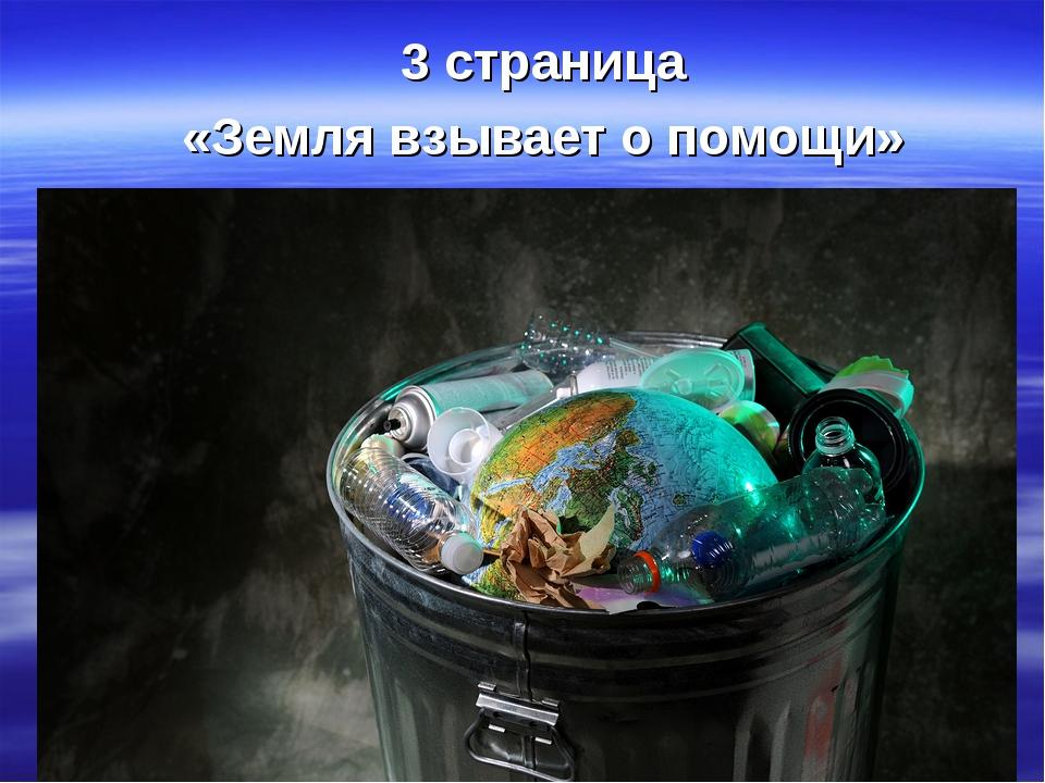 3 страница «Земля взывает о помощи»